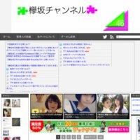 欅坂チャンネル